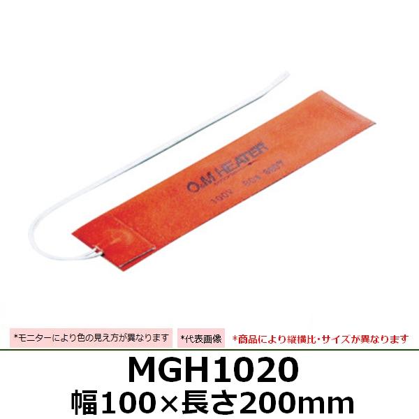 【2018年度】 オーエムヒーター シリコンラバーヒーター マグネットタイプ MGH1020 幅100mm×長さ200mm 電源:単相100V (115-3986 除雪・凍結対策用品)