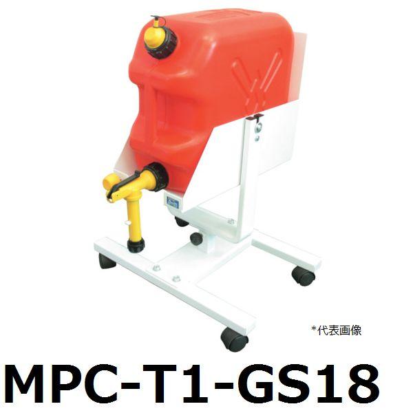 ミヤサカ工業コッくんトーユ業務用ストーブ18リットルスタンドセットMPC-T1-GS18