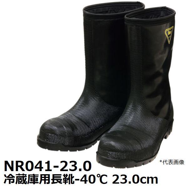 【2019年度】シバタ工業(SHIBATA) 冷蔵庫用長靴-40℃ NR041-23.0 ブラック 23.0cm (114-2714 防寒衣料)