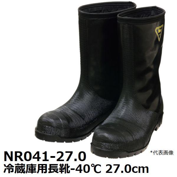 【2019年度】シバタ工業(SHIBATA) 冷蔵庫用長靴-40℃ NR041-27.0 ブラック 27.0cm (114-2718 防寒衣料)