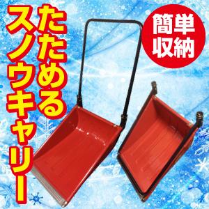 【送料無料】【完成品】【雪かき道具】 スノーダンプ折畳式 (たためるスノーキャリー) (除雪用品)