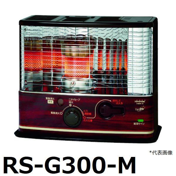 【2019年度】トヨトミ 電池レス反射型石油ストーブ RS-G300-M 木目 (824-6664 暖房機器)