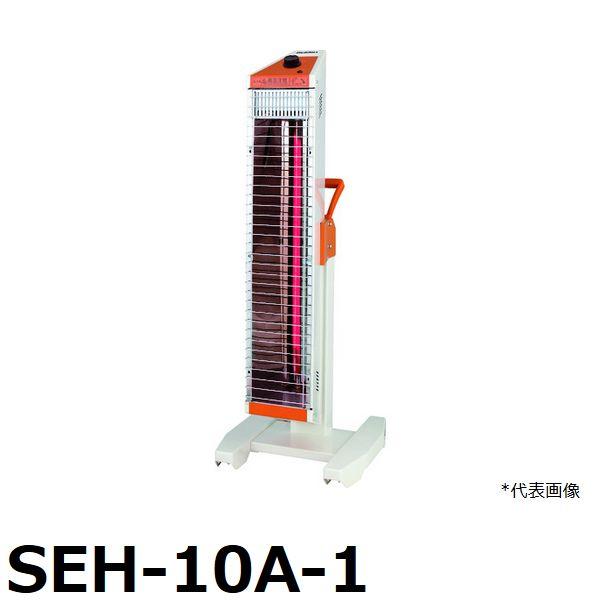 【2019年度】スイデン(Suiden) 遠赤外線ヒーター SEH-10A-1 単相100V 1.0kW 電源コード2m付・2Pプラグ付 (827-5555 暖房機器)