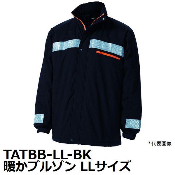 【2019年度】TRUSCO(トラスコ) 防寒着 暖かブルゾン TATBB-LL-BK ブラック LLサイズ (487-8001 防寒衣料)