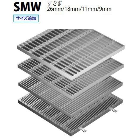 ステンレス製グレーチング カネソウ 期間限定お試し価格 SUSグレーチング プレーンタイプ集水桝用 注番:SMW-3520A-P=30 本体のみ 売り出し 寸法:350×350×20 すきま26mm 送料別途お見積り