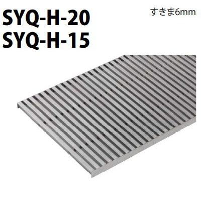 ステンレス製グレーチング 全品最安値に挑戦 カネソウ SUSグレーチング 細目滑り止め模様付ローレット模様歩道用 注番:SYQ-H-15-200×1000-P=14本体のみ 送料別途お見積り 寸法:200×998×15 未使用 すきま6mm
