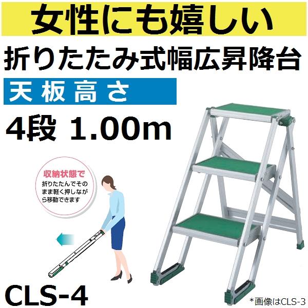 【送料無料(一部地域を除く)】しっかり足を乗せられる CLS-4 折りたたみ式幅広昇降台 最大使用質量150kg(踏み台/作業台)