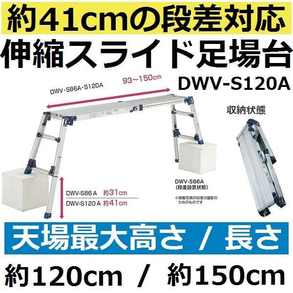【送料無料(一部地域を除く)】最大段差41cm対応 DWV-S120A 伸縮スライド足場台 最大使用質量100kg(スライド足場板台)【後払い不可】