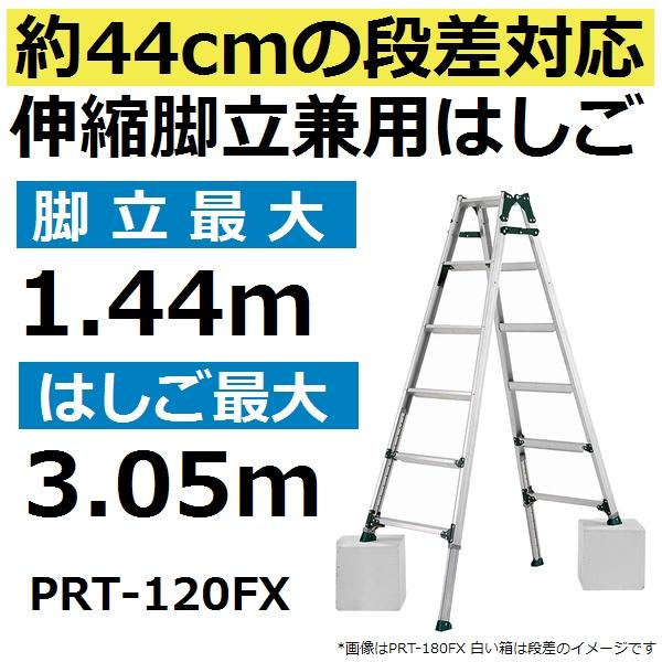 【送料無料(適用条件により)】 最大段差44cm対応 PRT-120FX 伸縮型 脚立兼用はしご 最大使用質量100kg (PRT120FX)【後払い不可】