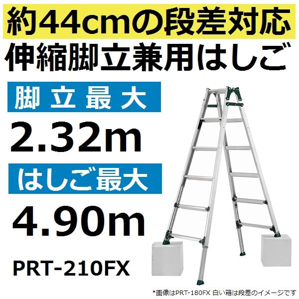 【送料無料(適用条件により)】 最大段差44cm対応 PRT-210FX 伸縮型 脚立兼用はしご 最大使用質量100kg (PRT210FX)【後払い不可】