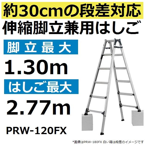 【送料無料(適用条件により)】 最大段差30cm対応 PRW-120FX 伸縮型 脚立兼用はしご 最大使用質量100kg (PRW120FX)【後払い不可】