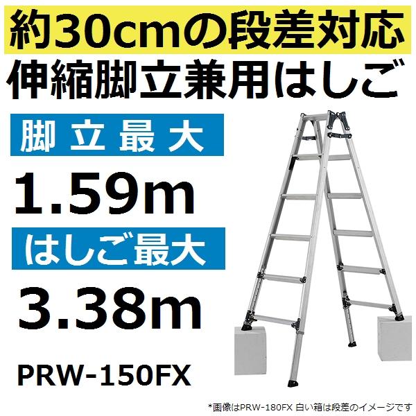 【送料無料(適用条件により)】 最大段差30cm対応 PRW-150FX 伸縮型 脚立兼用はしご 最大使用質量100kg (PRW150FX) PRW-150FX 伸縮型【後払い不可】, 平田照樹堂『歌舞伎ごのみ』:30d3337b --- idelivr.ai
