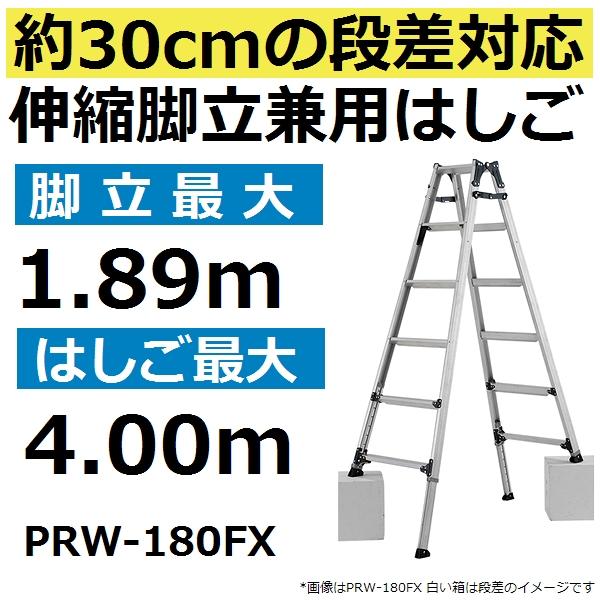 【送料無料(適用条件により)】 最大段差30cm対応 PRW-180FX 伸縮型 脚立兼用はしご 最大使用質量100kg (PRW180FX)【後払い不可】
