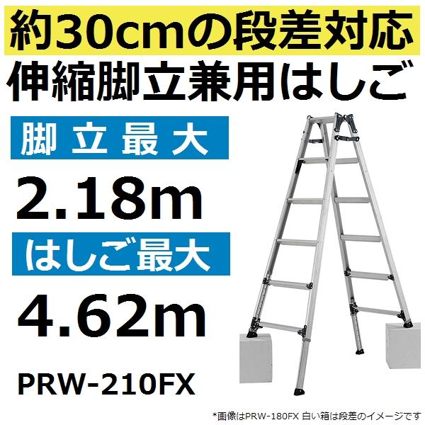 【送料無料(適用条件により)】 最大段差30cm対応 PRW-210FX 伸縮型 脚立兼用はしご 最大使用質量100kg (PRW210FX)【後払い不可】