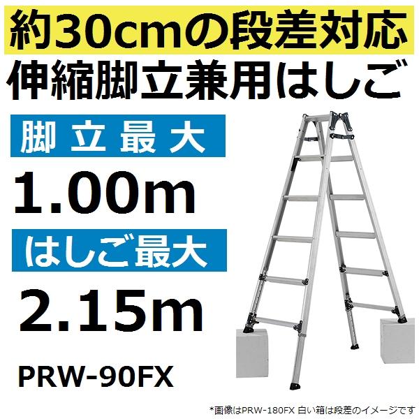 【送料無料(適用条件により)】 最大段差30cm対応 PRW-90FX 伸縮型 脚立兼用はしご 最大使用質量100kg (PRW90FX)【後払い不可】