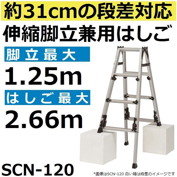 【送料無料(一部地域を除く)】最大段差31cm対応 SCN-120 伸縮型 脚立兼用はしご 最大使用質量100kg (SCN120)