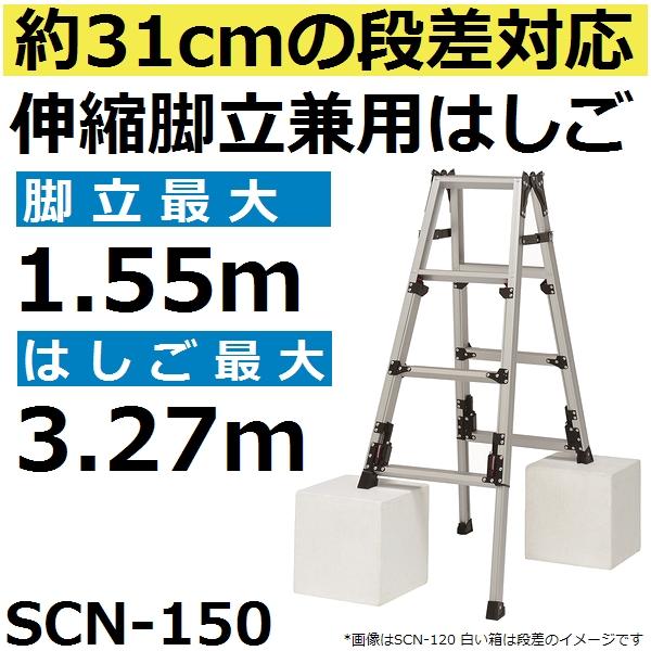 【送料無料(一部地域を除く)】最大段差31cm対応 SCN-150 伸縮型 脚立兼用はしご 最大使用質量100kg (SCN150)【後払い不可】
