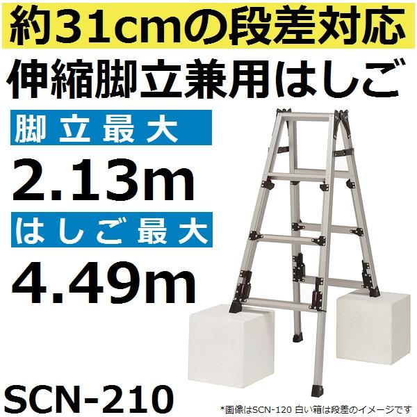 【送料無料(一部地域を除く)】最大段差31cm対応 SCN-210 伸縮型 脚立兼用はしご 最大使用質量100kg (SCN210)【後払い不可】