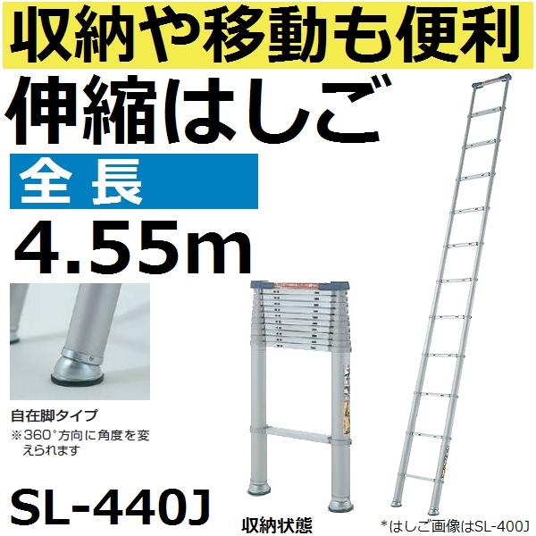 【送料無料(一部地域を除く)】持ち運びに便利 SL-440J 伸縮型はしご 最大使用質量100kg