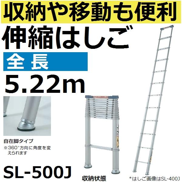 【送料無料(一部地域を除く)】持ち運びに便利 SL-500J 伸縮型はしご 最大使用質量100kg
