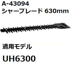 在庫状況や発送日などお気軽にお問い合わせ下さい マキタ makita 国産品 A-43094 生垣バリカン用替刃 人気商品 純正品 刃幅630mm 630mmシャーブレード