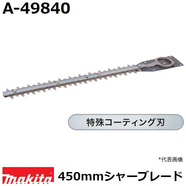 在庫状況や発送日などお気軽にお問い合わせ下さい マキタ 本店 makita A-49840 純正品 生垣バリカン用 驚きの値段で 特殊コーティング仕様替刃 450mmシャーブレード 刃幅450mm