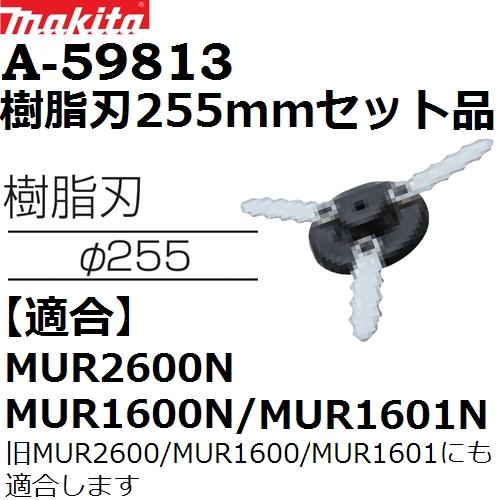 旧MUR2600 MUR1600 MUR1601にも適合 マキタ makita 買物 MUR2600N MUR1600N A-59813 純正品 樹脂刃255mmセット品 MUR1601N専用 早割クーポン