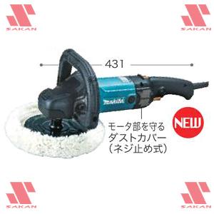 マキタ(makita) 9237C サンダポリッシヤ 180mm【後払い不可】