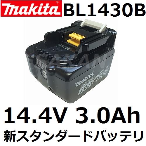 マキタ(makita)純正品 BL1430B 14.4V(3.0Ah) スタンダードリチウムイオンバッテリ単品(A-60698 旧品番BL1430)【後払い不可】