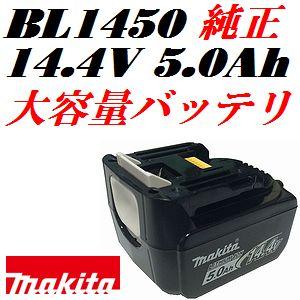 【在庫あり、即日発送可】マキタ(makita)純正品 BL1450 14.4V(5.0Ah) 大容量リチウムイオンバッテリ単品(A-59259)【後払い不可】