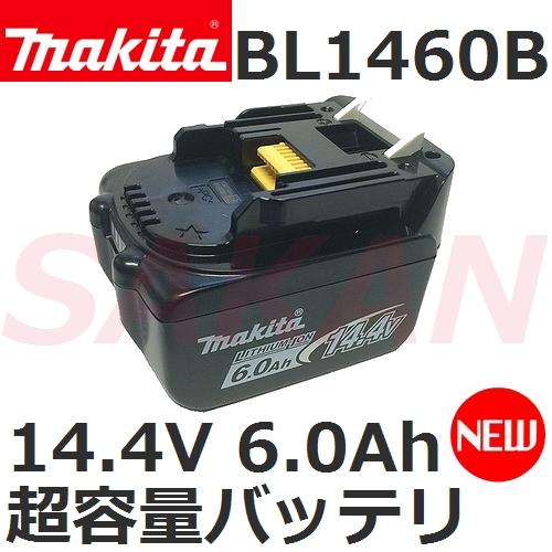 マキタ(makita)純正品 BL1460B 14.4V(6.0Ah) 超容量リチウムイオンバッテリ単品(A-60660)【後払い不可】