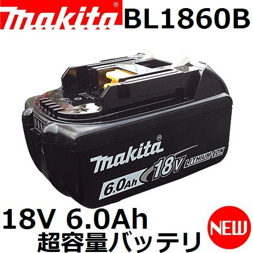 マキタ(makita)純正品 BL1860B 18V(6.0Ah) 超容量リチウムイオンバッテリ単品(A-60464)