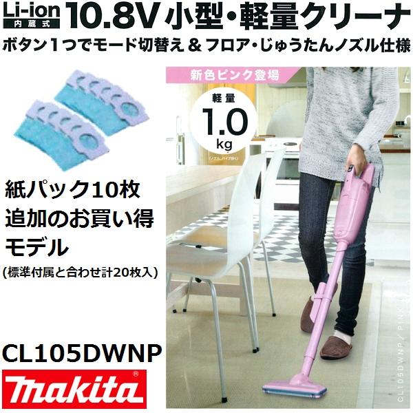 マキタ(makita) CL105DWNP 10.8V内蔵型 充電式コードレスクリーナ+予備紙パック10枚追加【後払い不可】