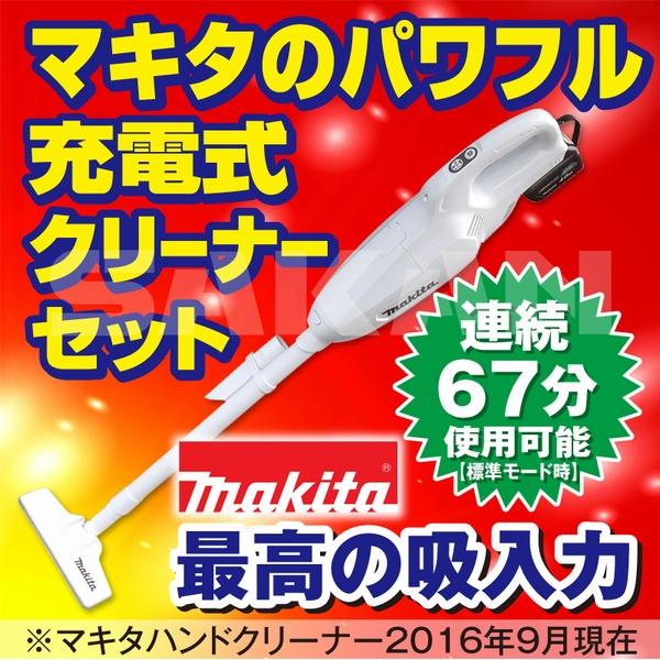 【当店オリジナルセット】マキタ(makita) マキタのパワフル 新10.8V充電式ハンドクリーナーセット(充電クリーナ/掃除機)【後払い不可】