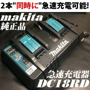 【安心の純正品】 マキタ(makita) DC18RD 9.6V・12V・14.4V・18V両用 バッテリ2個同時 急速充電器 (2口急速充電器)【後払い不可】