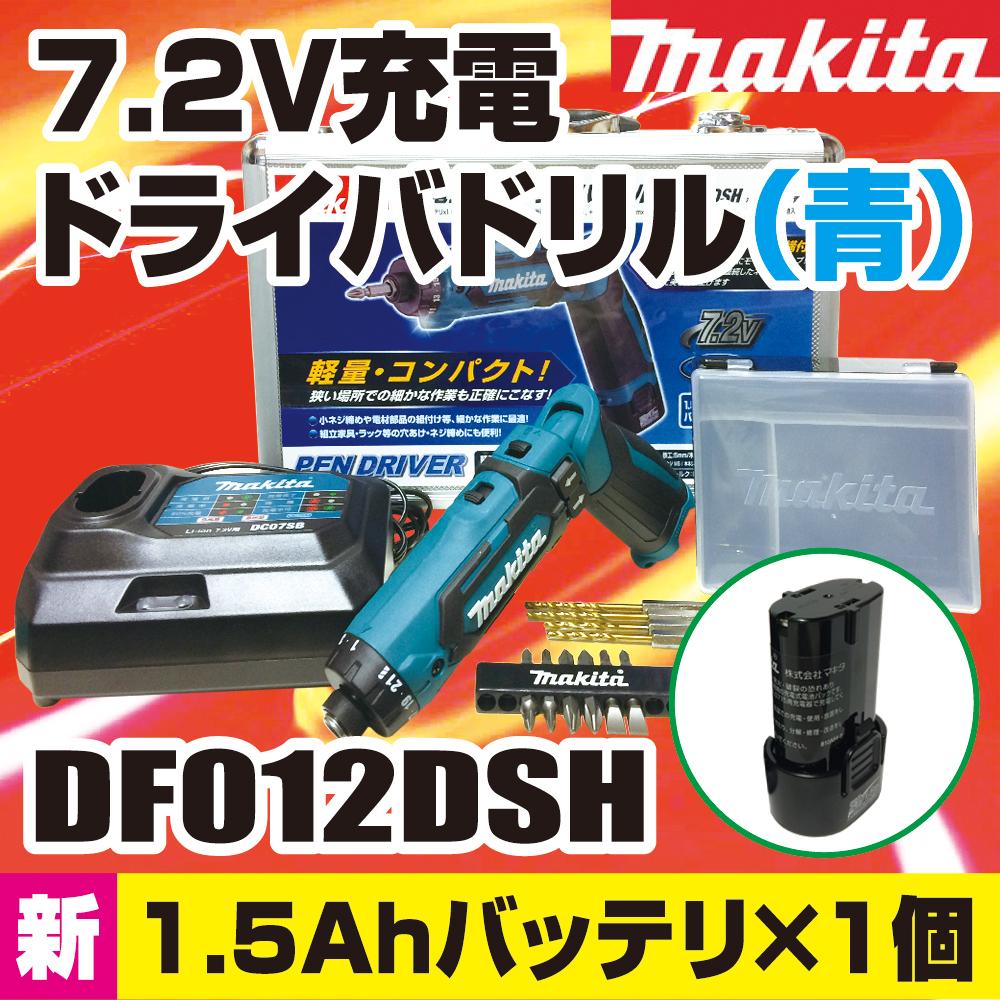 【付属バッテリ DF012DSH 計1個】マキタ(makita) DF012DSH 7.2V充電式ペンドライバドリルセット 青 (DF012DSHXバッテリ1個仕様), 雑貨屋くろねこ:9940ee04 --- officewill.xsrv.jp