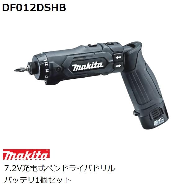 【最新モデル】マキタ(makita) DF012DSHB 新7.2V充電式ペンドライバドリル 通常セット 黒【後払い不可】