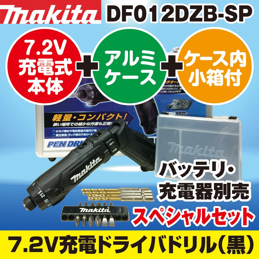 【最新モデル】マキタ(makita) DF012DZB-SP 新7.2V充電式ペンドライバドリル本体のみ スペシャルセット 黒