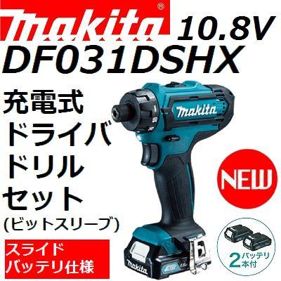 Ubrugte sakan8man: Makita (makita) DF 031 DSHX 10.8 V Rechargeable drill CR-69
