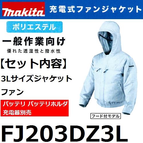 【2016年モデル マキタ在庫がある場合は対応可】マキタ(makita) FJ203DZ3L フード付き 3Lサイズ 一般作業向け 充電式ファンジャケット(空調洋服/扇風機付き作業服/熱中症対策用品)