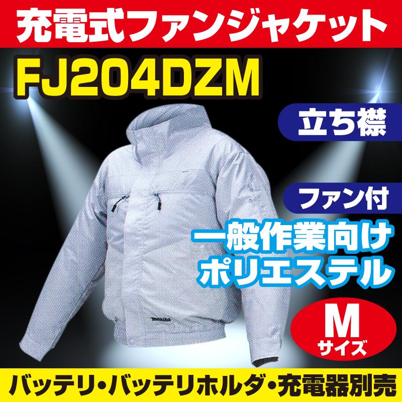 【2017年モデル マキタ在庫がある場合は対応可】マキタ(makita) FJ204DZM 立ち襟 Mサイズ 一般作業向け 充電式ファンジャケット(空調洋服/扇風機付き作業着/熱中症対策用品)【後払い不可】