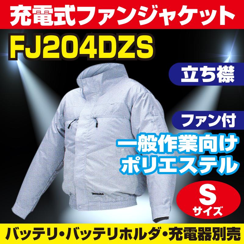 【2017年モデル マキタ在庫がある場合は対応可】マキタ(makita) FJ204DZS 立ち襟 Sサイズ 一般作業向け 充電式ファンジャケット(空調洋服/扇風機付き作業着/熱中症対策用品)【後払い不可】