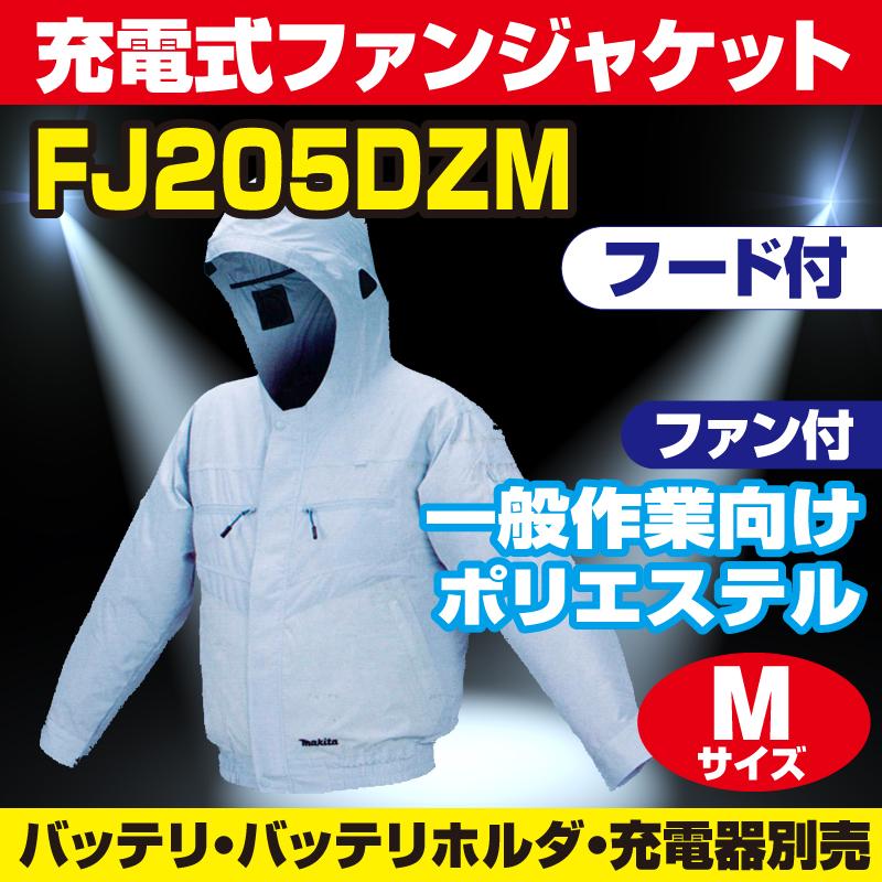 【2017年モデル マキタ在庫がある場合は対応可】マキタ(makita) FJ205DZM フード付き Mサイズ 一般作業向け 充電式ファンジャケット(空調洋服/扇風機付き作業着/熱中症対策用品)【後払い不可】