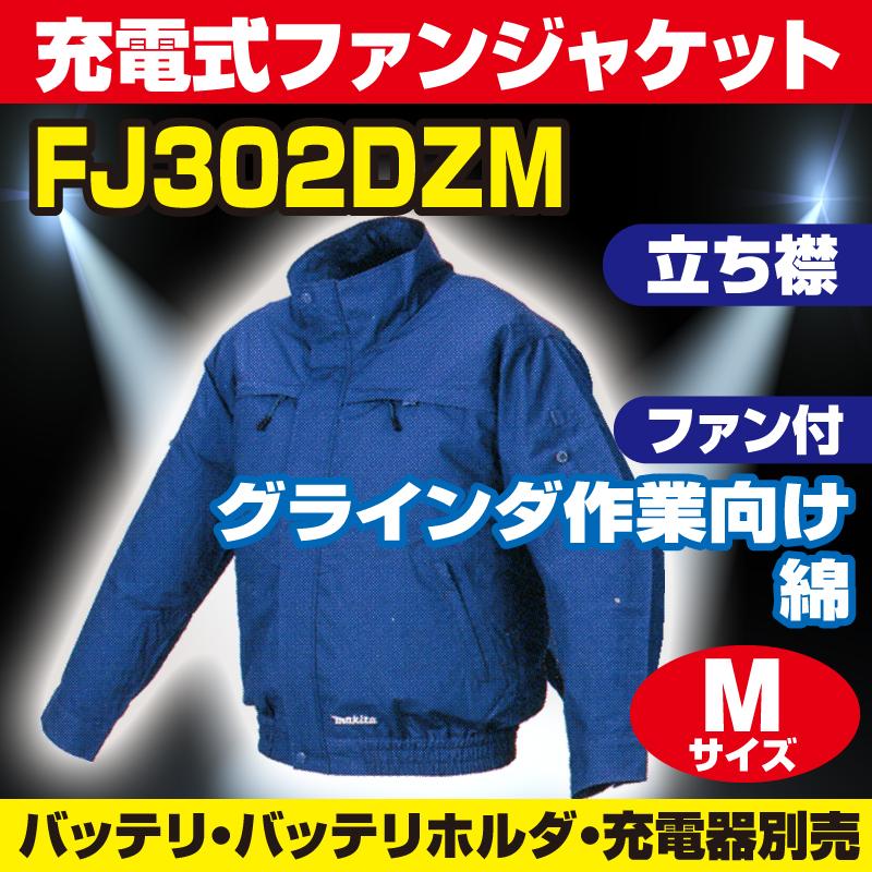 【2017年モデル マキタ在庫がある場合は対応可】マキタ(makita) FJ302DZM 立ち襟 Mサイズ グラインダ作業向け 充電式ファンジャケット(空調洋服/扇風機付き作業着/熱中症対策用品)【後払い不可】