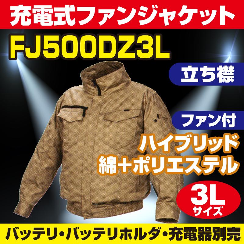 【新発売】マキタ(makita) FJ500DZ3L 立ち襟 3Lサイズ 綿+ポリエステル 充電式ファンジャケット(空調洋服/扇風機付き作業着/熱中症対策用品)【後払い不可】