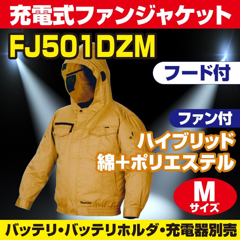 【2017年モデル マキタ在庫がある場合は対応可】マキタ(makita) FJ501DZM フード付き Mサイズ 綿+ポリエステル 充電式ファンジャケット(空調洋服/扇風機付き作業着/熱中症対策用品)【後払い不可】