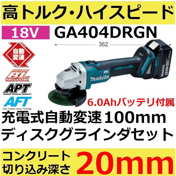 マキタ(makita) GA404DRGN 18V充電式 スライドスイッチ 100mm用自動変速ディスクグラインダーセット 青(旧品番GA404DRT/GA404DRNの後継機種)【後払い不可】
