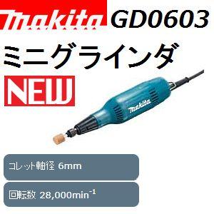 マキタ(makita) GD0603 ミニグラインダセット【後払い不可】