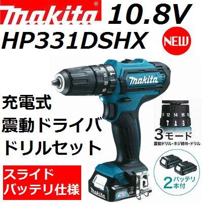 マキタ(makita) HP331DSHX 10.8V充電式 震動ドライバドリルセット CXT(チャックタイプ)カラー:青【後払い不可】