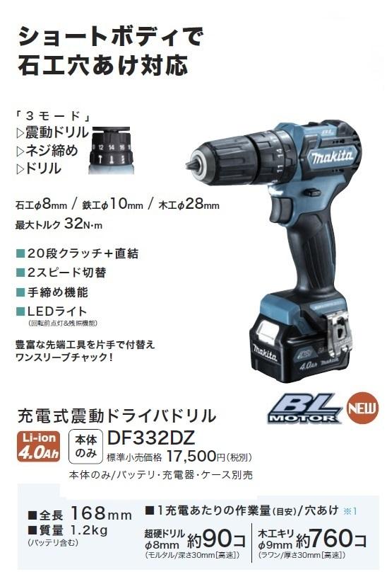 マキタ(makita) DF332DZ 新10.8V充電式ドライバドリル本体のみ CXT【後払い不可】